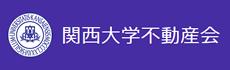 関西大学不動産会